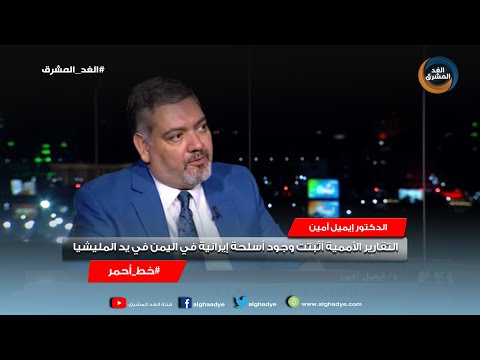 خط أحمر | الدكتور إيميل أمين: التقارير الأممية أثبتت وجود أسلحة إيرانية في اليمن في يد مليشيا الحوثي