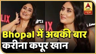 Bhopal Congress offers Kareena Kapoor Khan to contest LS elections - ABPNEWSTV