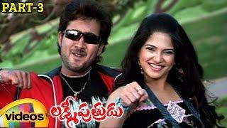 Lakshmi Putrudu Telugu Full Movie | Uday Kiran | Diya | Brahmanandam | Part 3 | Mango Videos - MANGOVIDEOS