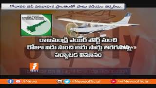 Joy Flight Riding Introduce at Rajahmundry Airport | To See Beauty of Godavari From Sky View | iNews - INEWS