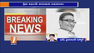 Veterinary Student Suicide Attempt Over Love Failure In Rajendra Nagar | Hyderabad | iNews - INEWS