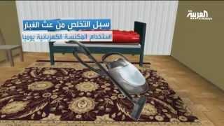 فيديو| تعرف على مخاطر «عثة» الغبار