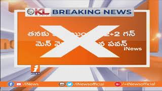 Pawan Kalyan Send Back Govt Security | Feels Janasena Party Internal issues Leaked | iNews - INEWS