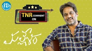 TNR Comment On Mallesham Movie | TNR Exclusive Review #28 | #Mallesham | #TNRReview - IDREAMMOVIES