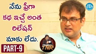 Vakkantham Vamsi Exclusive Interview Part#9 | Frankly With TNR | Talking Movies With iDream - IDREAMMOVIES