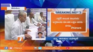 TTD Board Decided To Provide Retirement Benefits To MeRaasi Descendants in Tirumala | iNews - INEWS