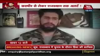 पंजाब-दिल्ली में हाई अलर्ट देख राजस्थान में घुसा जाकिर मूसा? - AAJTAKTV