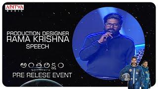 Production Designer Rama Krishna Speech @ Antariksham 9000 KMPH Pre - Release Event - ADITYAMUSIC