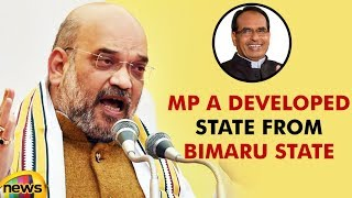 Amit Shah Says CM Shivraj Singh has Made MP A Developed State from Bimaru State | Mango News - MANGONEWS