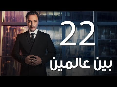 Bein 3almeen  EP22 | مسلسل بين عالمين - الحلقة الثانية و العشرون - عربي تيوب