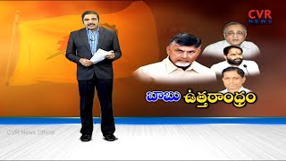బాబు ఉత్తరాంధ్రం:TDP Special Focus on Uttarandhra Leaders |Dadi Veerabhadra Rao, Tammineni |CVR News - CVRNEWSOFFICIAL
