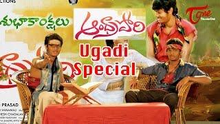 Andhra Pori Movie Comedy Skit    Puri Jagannadh Son Akash    Ugadi Special - TELUGUONE