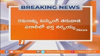 భార్యని చంపి బాత్రూం లో పాతిపెట్టిన భర్త | Wife Slayed by Husband in Vijayanagaram iNews - INEWS