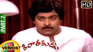 Kirathakudu Telugu Full Movie | Chiranjeevi | Suhasini | Silk Smitha | Part 7 | Mango Videos - MANGOVIDEOS