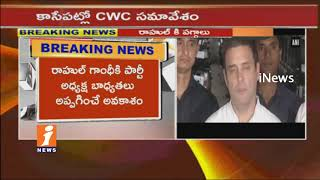 All Set For AICC Chief Post to Rahul Gandhi Before Gujarat Elections | iNews - INEWS
