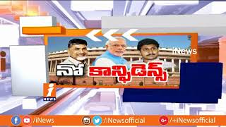 Discussion On TDP And YCP No Confidence Motion Against BJP In Parliament | Part-1 | iNews - INEWS