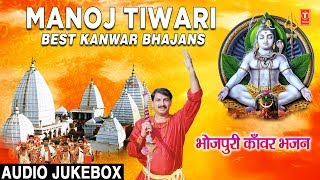 Manoj Tiwari Best भोजपुरी काँवर भजन I Bhojpuri Kanwar Bhajans I Full HD Video Songs - TSERIESBHAKTI
