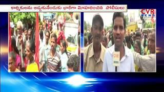 Municipal Workers Protest At Ganta Srinivasa Rao House | Visakhapatnam | CVR NEWS - CVRNEWSOFFICIAL