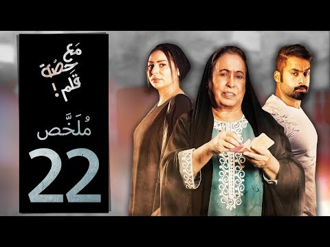 مسلسل مع حصة قلم - الحلقة 22 (ملخص الحلقة)   رمضان 2018 - حمل تيوب