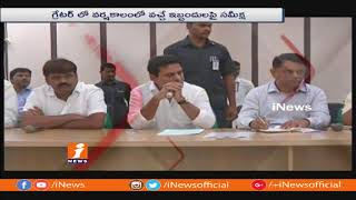 Minister KTR Orders Increase Of Circle and Zones in GHMC | Hyderabad | iNews - INEWS