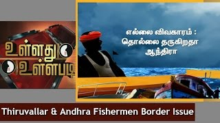 "Ullathu Ullapadi 19-08-2014 ""Thiruvallar & Andhra Fishermen Border Issue"" – Thanthi Tv Show"