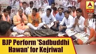 Delhi: BJP workers perform 'Sadbuddhi Hawan' for Arvind Kejriwal - ABPNEWSTV