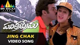 Pavitra Prema Movie Jing Chak Video Song || Balakrishna, Laila, Roshini - SRIBALAJIMOVIES