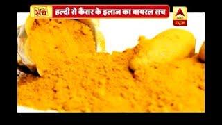 Viral Rakshak: Can Turmeric cure deadly disease like Cancer? - ABPNEWSTV