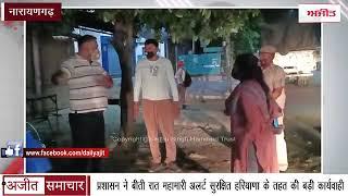 video : Narayangarh Administration ने बीती रात Epidemic Alert Safe Haryana के तहत की बड़ी कार्यवाही