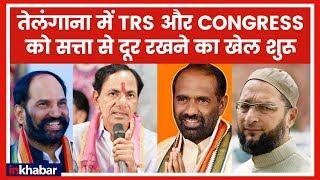 Telangana: परिणाम आये नहीं, Congress vbackslashs TRS ने एक दूसरे को सत्ता से बहार रखने क लिए कवायद शुरू की - ITVNEWSINDIA