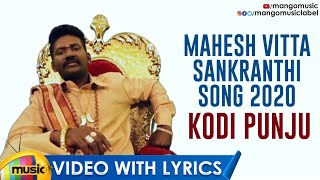 Mahesh Vitta Latest Sankranthi Song 2020 | The Kodi Punju Song With Lyrics | Sai Charan | Chandana - MANGOMUSIC