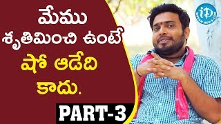 Jabardasth Comedians Getup Seenu and Kirak RP Interview Part #3 || Talking Movies With iDream - IDREAMMOVIES