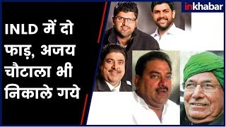 Rift in Chautala clan: Split in INLD, Ajay Chautala also expelled - ITVNEWSINDIA