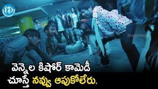 వెన్నెల కిషోర్ కామెడీ చూస్తే నవ్వు ఆపుకోలేరు - Pilla Zamindar Movie Scenes | Nani | Bindu Madhavi - IDREAMMOVIES