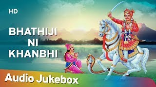 Bhathiji Ni Khanbhi - Popular Gujarati Devotional Songs - New Gujarati Bhakti Geet - BHAKTISONGS
