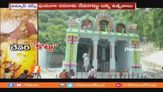 Devaragattu Bunny Utsavam 2018 In Kurnool | Stick Fighting | iNews - INEWS