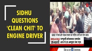 Amritsar train tragedy: Sidhu questions 'clean chit' to engine driver - ZEENEWS