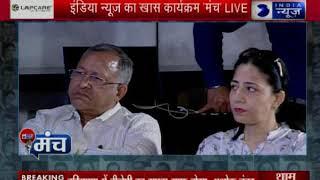 India News Manch: खट्टर सरकार ने हरयाणा को पीछे ढकेल दिया - अशोक तंवर - ITVNEWSINDIA