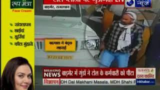 राजस्थान: बाड़मेर-जोधपुर हाईवे टोल प्लाजा पर गुंडागर्दी लाइव - ITVNEWSINDIA