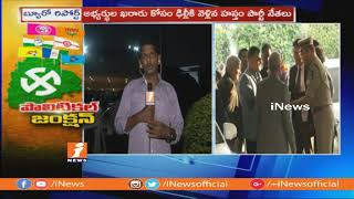 CEC Meeting With Officials on Telangana Elections Arrangements   Political Junction   iNews - INEWS