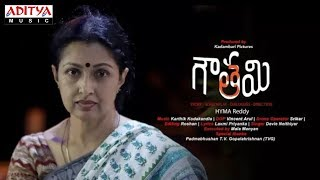 Gautami (Telugu) - Official Song | Gautami Tadimalla | Hyma Reddy | Kadambari Pictures - ADITYAMUSIC