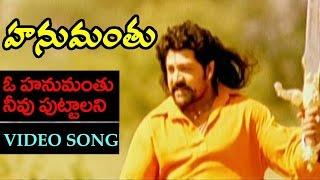 O Hanumanthu Nivu Pootalani Video Song | Hanumanthu Telugu Movie | Srihari | Vandemataram Srinivas - MANGOMUSIC