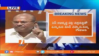 AP BJP Chief Kanna Lakshmi Narayana Speaks To Media After Meets With Amit Shah | iNews - INEWS