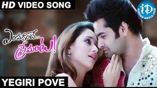 Endukante Premanta Movie Songs   Yegiri Pove Song   Tamanna, Ram   A Karunakaran - IDREAMMOVIES