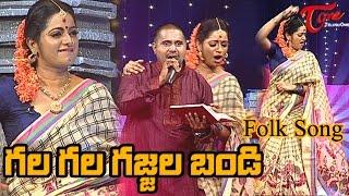 Gala Gala Gajjala Bandi | Popular Telangana Folk Songs | by Jai Srinivas - TELUGUONE