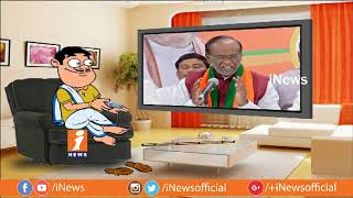 Dada Funny Talk With BJP Laxman Comments On TRS and Congress | Pin Counter | iNews - INEWS