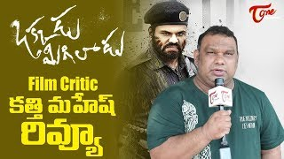 Okkadu Migiladu Review |  Film Critic Mahesh Kathi Review | Manchu Manoj - TELUGUONE