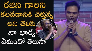 Director Vamshi Paidipally About Rajinikanth @ Darbar Pre Release Event - TFPC