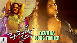 Pelliki Mundu Prema Katha Devuda song trailer - idlebrain.com - IDLEBRAINLIVE