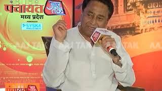 मुझे खुशी है कि BJP हमारे बीच मतभेद मानती है, यह उनकी भूल साबित होगी: कमलनाथ | पंचायत आजतक - AAJTAKTV